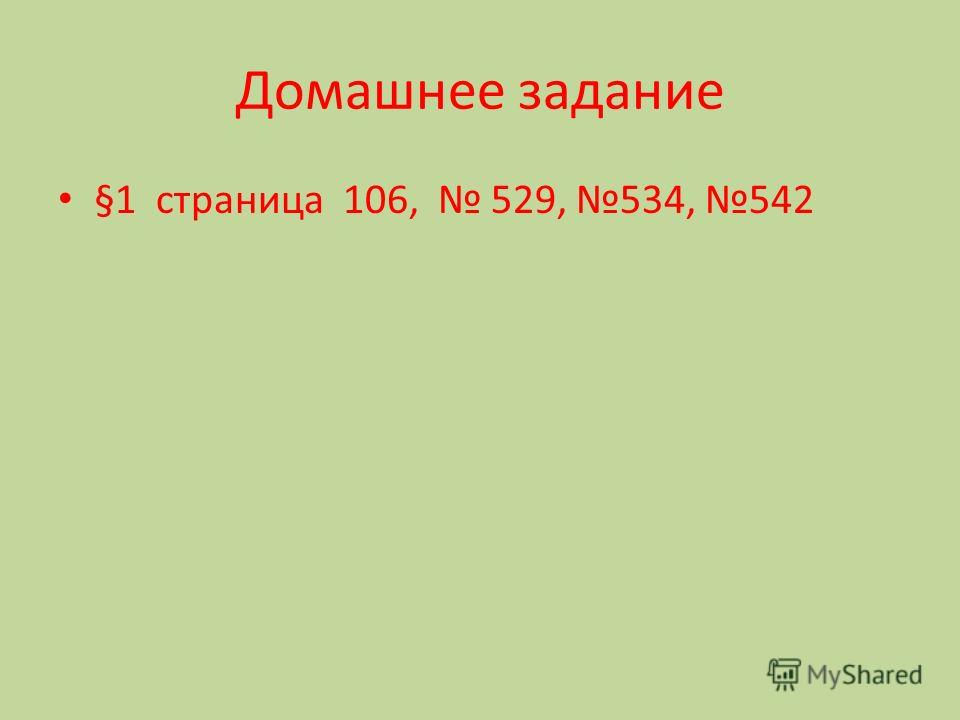 Домашнее задание §1 страница 106, 529, 534, 542