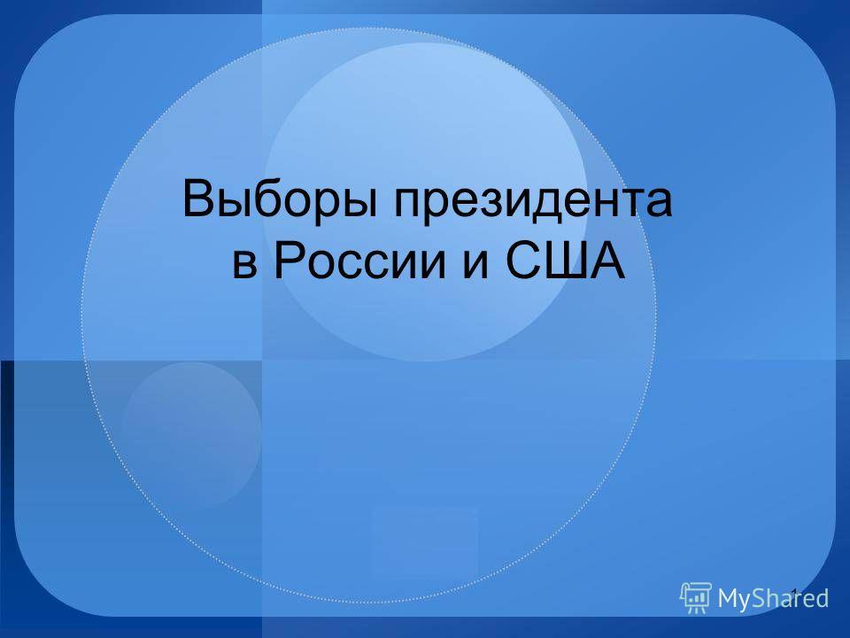 Выборы президента в России и США 1