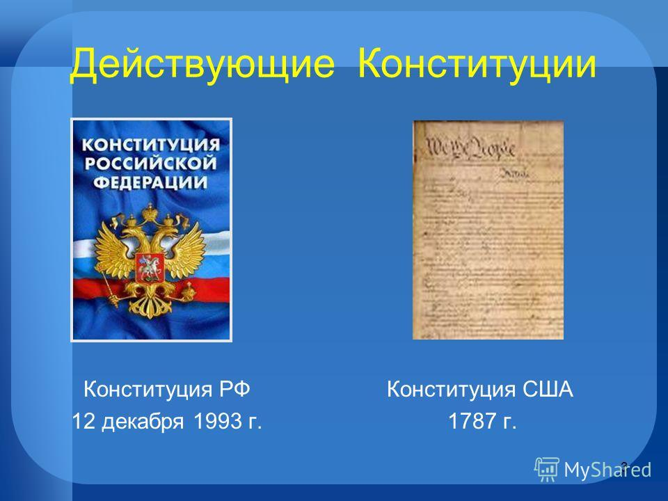 Действующие Конституции Конституция РФ Конституция США 12 декабря 1993 г. 1787 г. 3