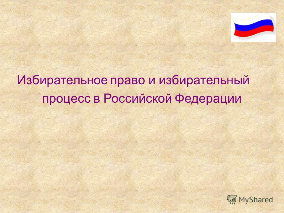 Избирательное право и избирательный процесс в Российской Федерации