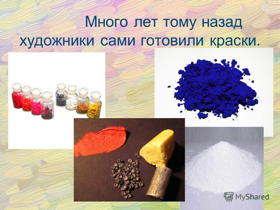 Много лет тому назад художники сами готовили краски.