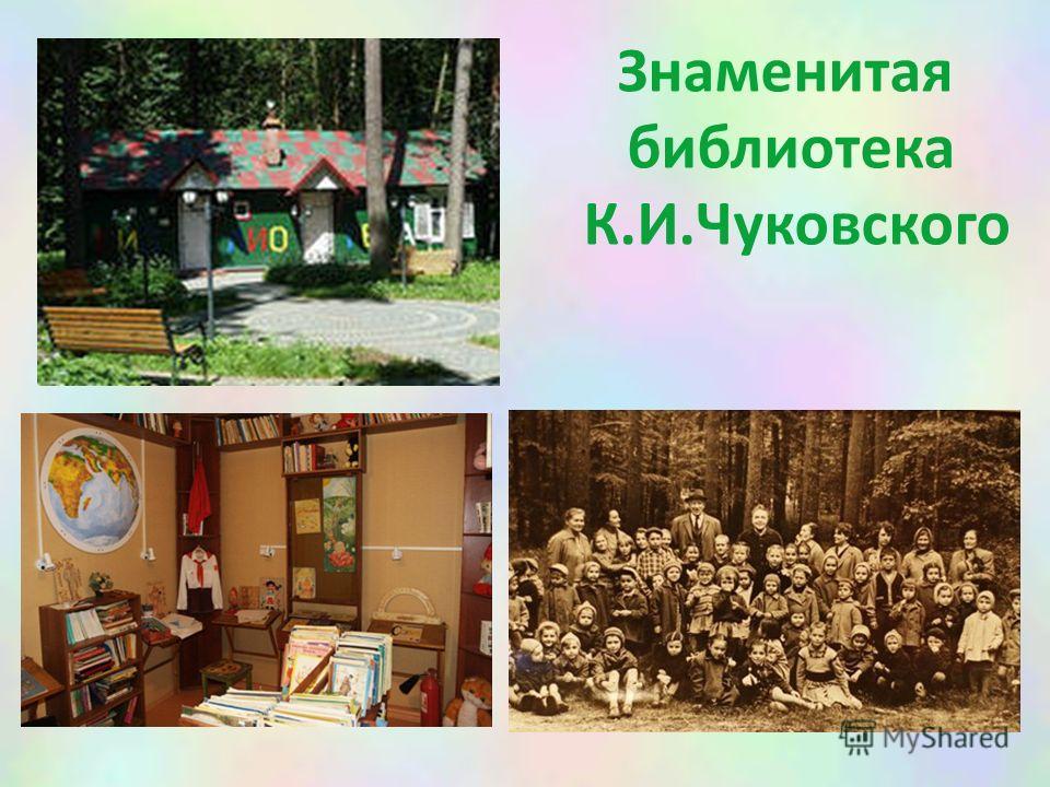 Знаменитая библиотека К.И.Чуковского