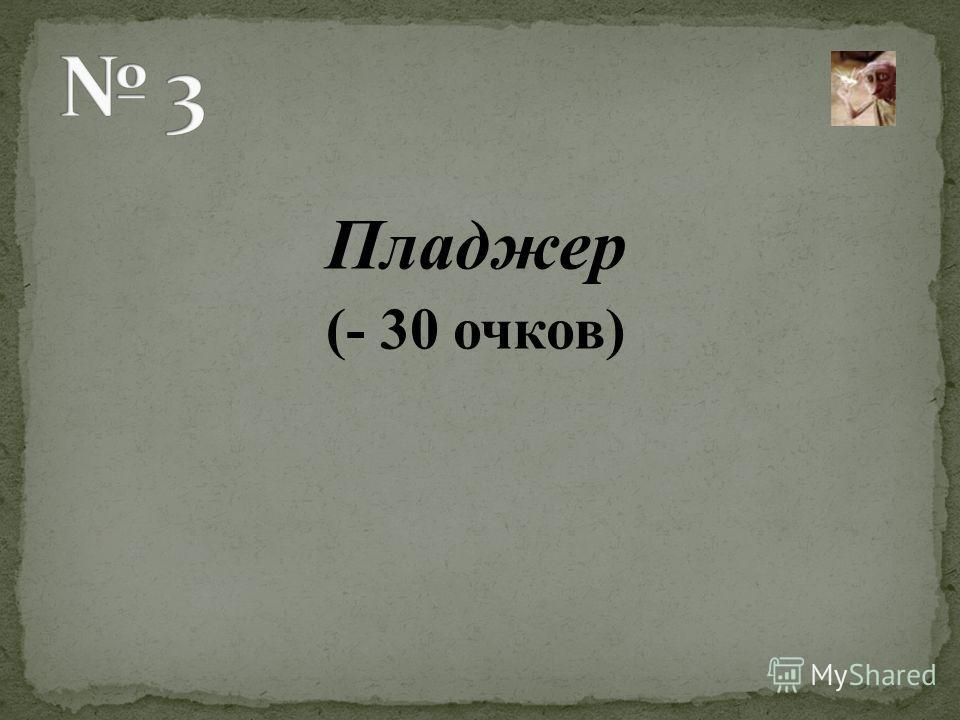 Пладжер (- 30 очков)