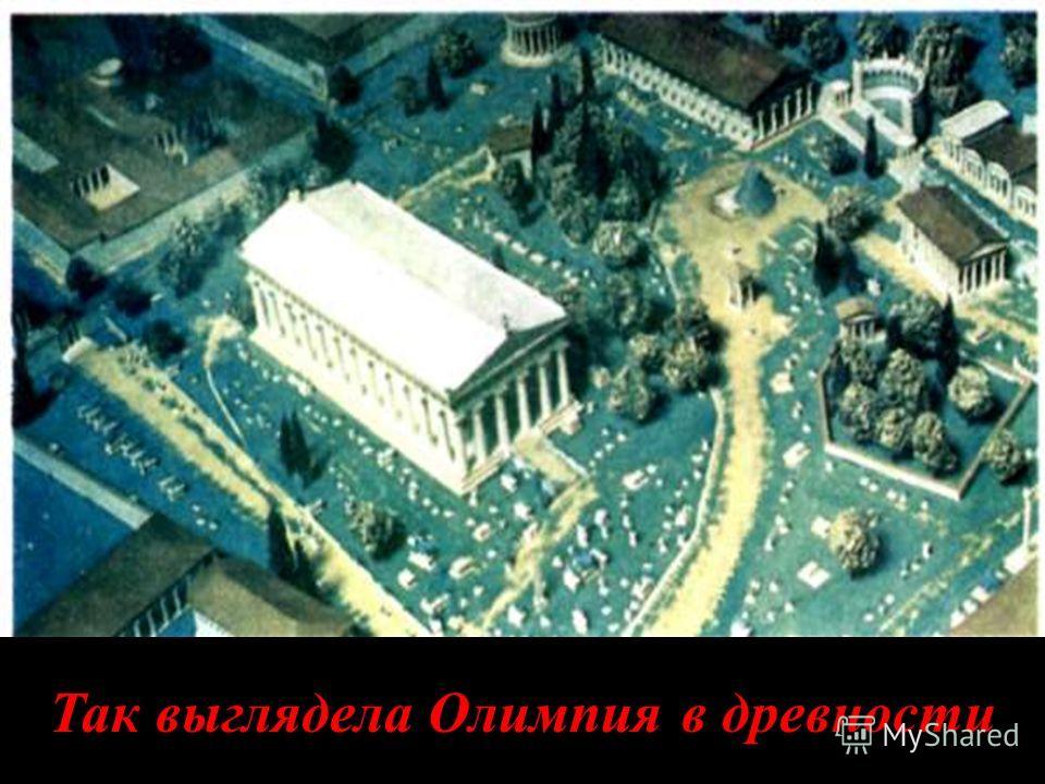 Так выглядела Олимпия в древности