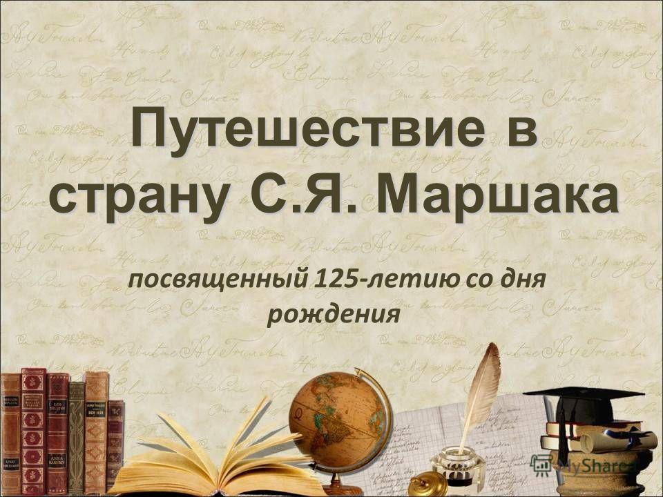Путешествие в страну С.Я. Маршака посвященный 125-летию со дня рождения