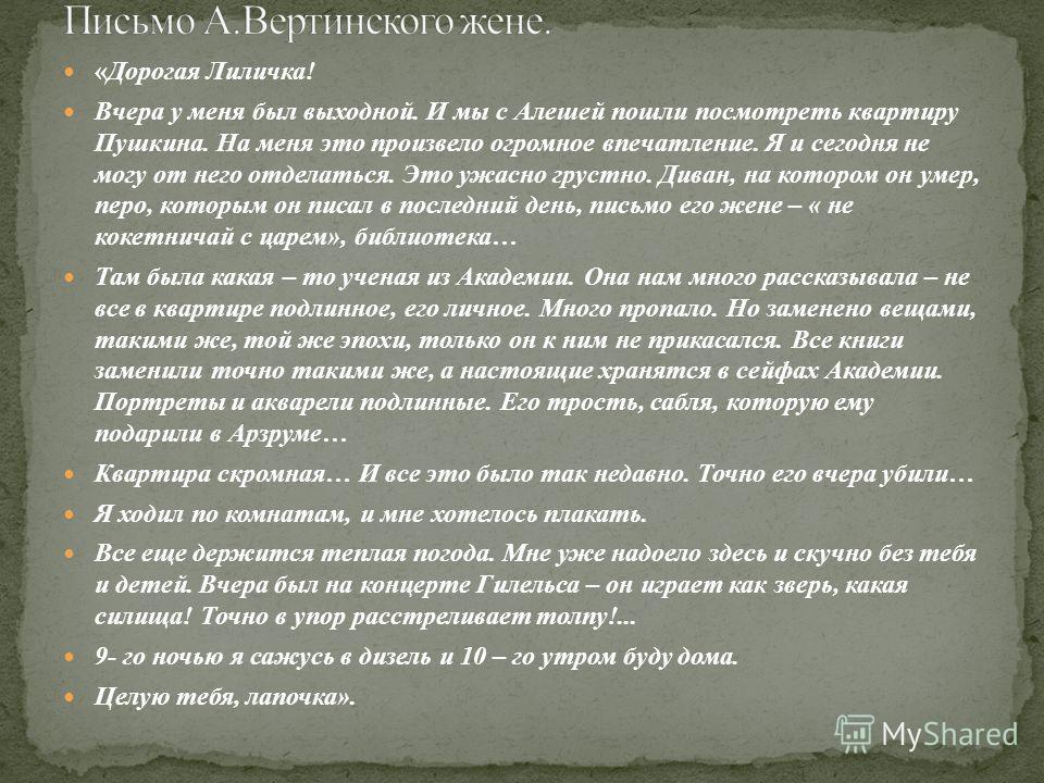 Жена Л.В.Вертинская А.Н. Вертинский