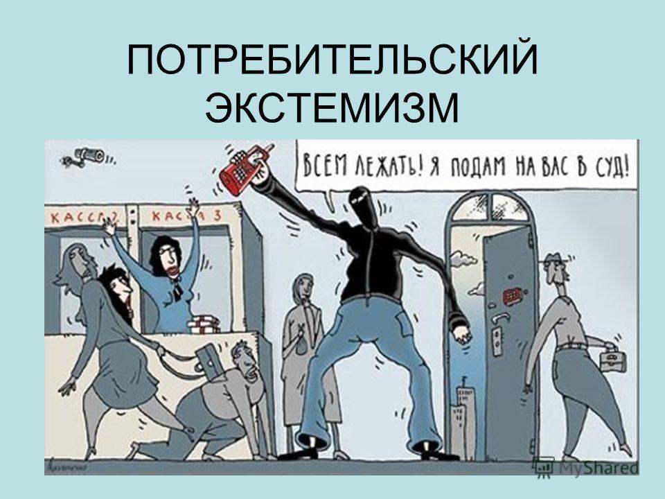 ПОТРЕБИТЕЛЬСКИЙ ЭКСТЕМИЗМ
