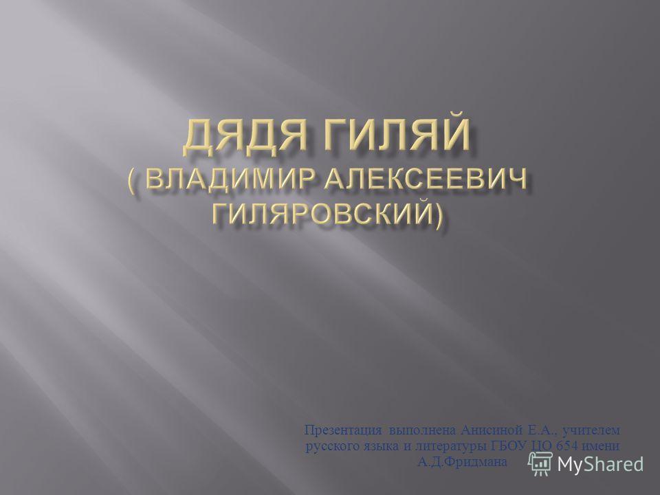 Презентация выполнена Анисиной Е. А., учителем русского языка и литературы ГБОУ ЦО 654 имени А. Д. Фридмана