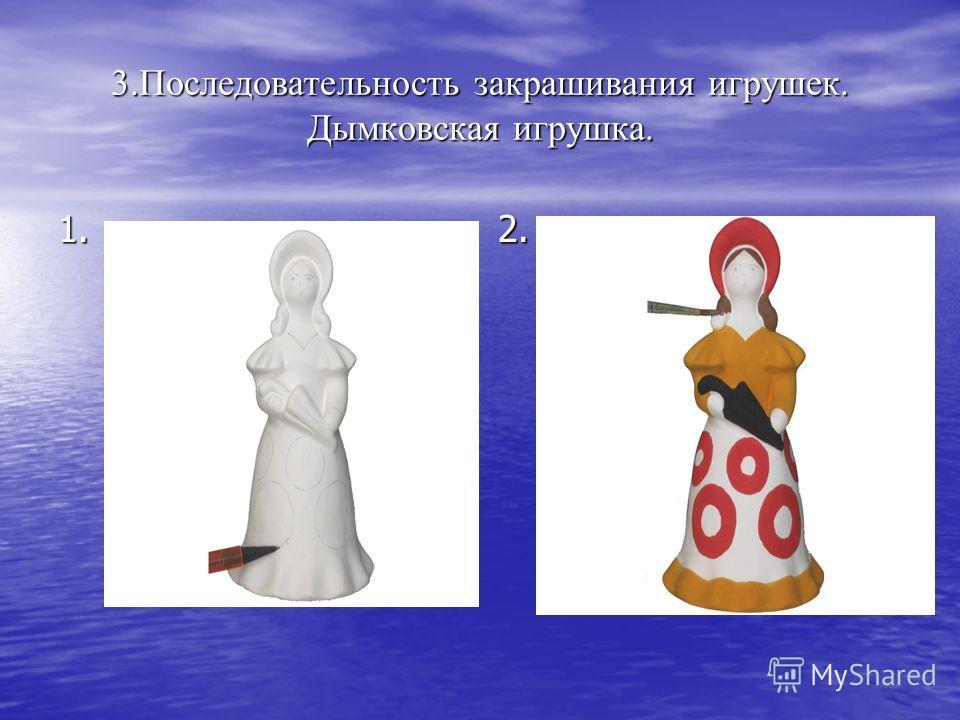 3.Последовательность закрашивания игрушек. Дымковская игрушка. 1.2.