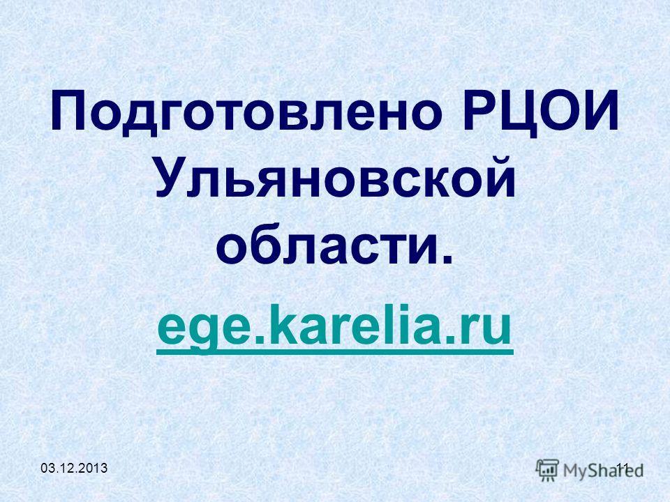 03.12.201311 Подготовлено РЦОИ Ульяновской области. ege.karelia.ru