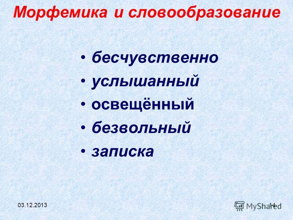 03.12.201314 Морфемика и словообразование бесчувственно услышанный освещённый безвольный записка