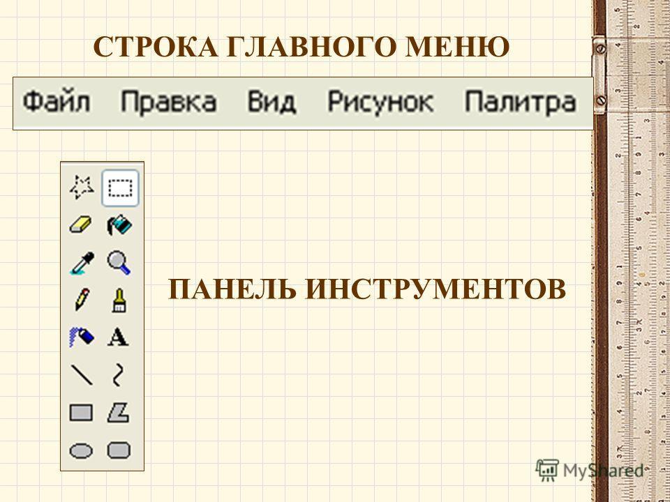 СТРОКА ГЛАВНОГО МЕНЮ ПАНЕЛЬ ИНСТРУМЕНТОВ
