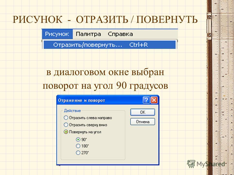 РИСУНОК - ОТРАЗИТЬ / ПОВЕРНУТЬ в диалоговом окне выбран поворот на угол 90 градусов