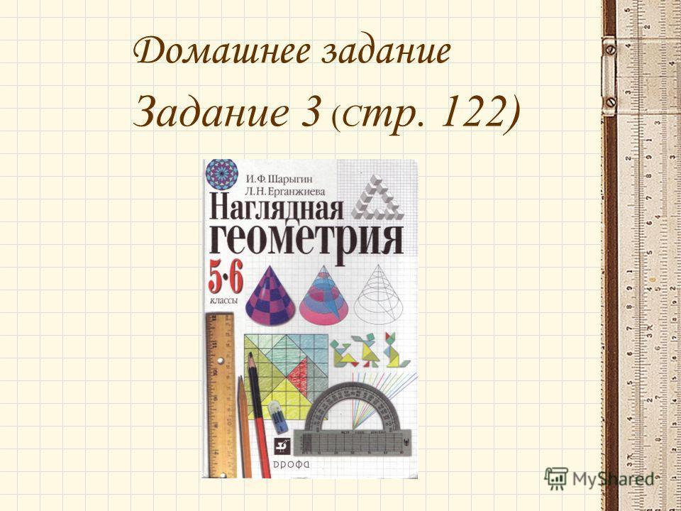 Домашнее задание Задание 3 (С тр. 122)