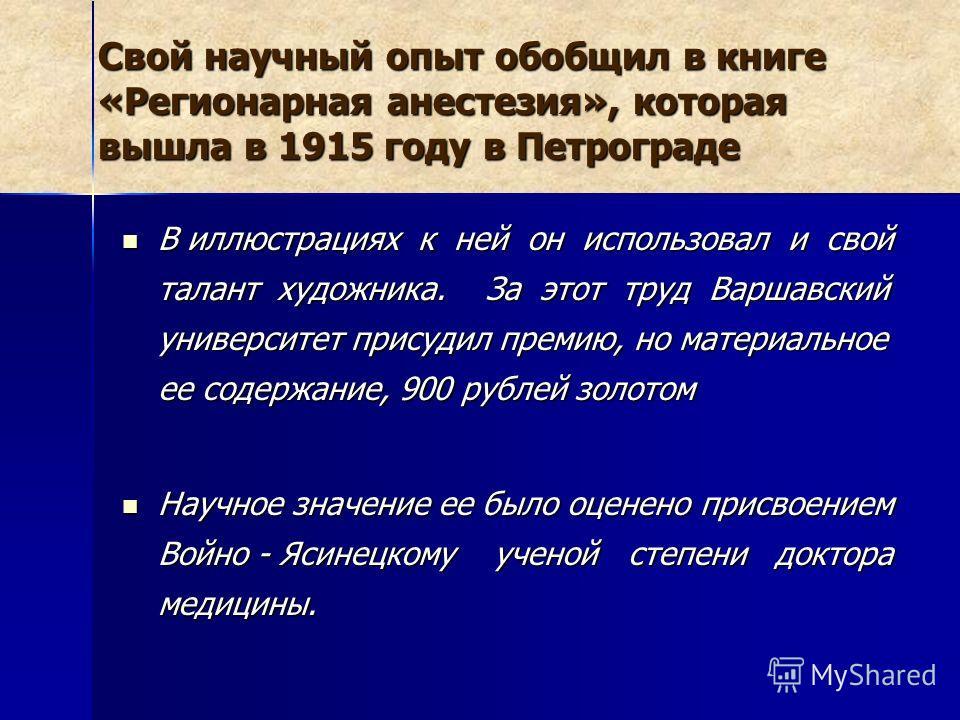 Свой научный опыт обобщил в книге «Регионарная анестезия», которая вышла в 1915 году в Петрограде В иллюстрациях к ней он использовал и свой талант художника. За этот труд Варшавский университет присудил премию, но материальное ее содержание, 900 руб