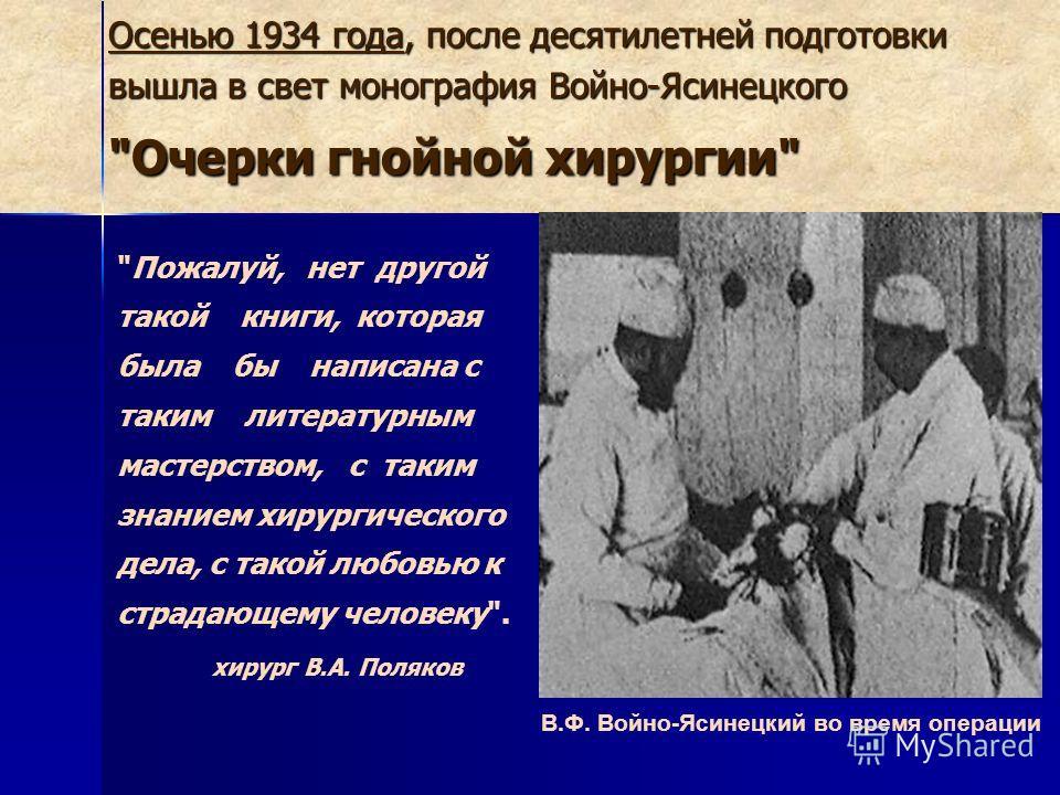 Осенью 1934 года, после десятилетней подготовки вышла в свет монография Войно-Ясинецкого
