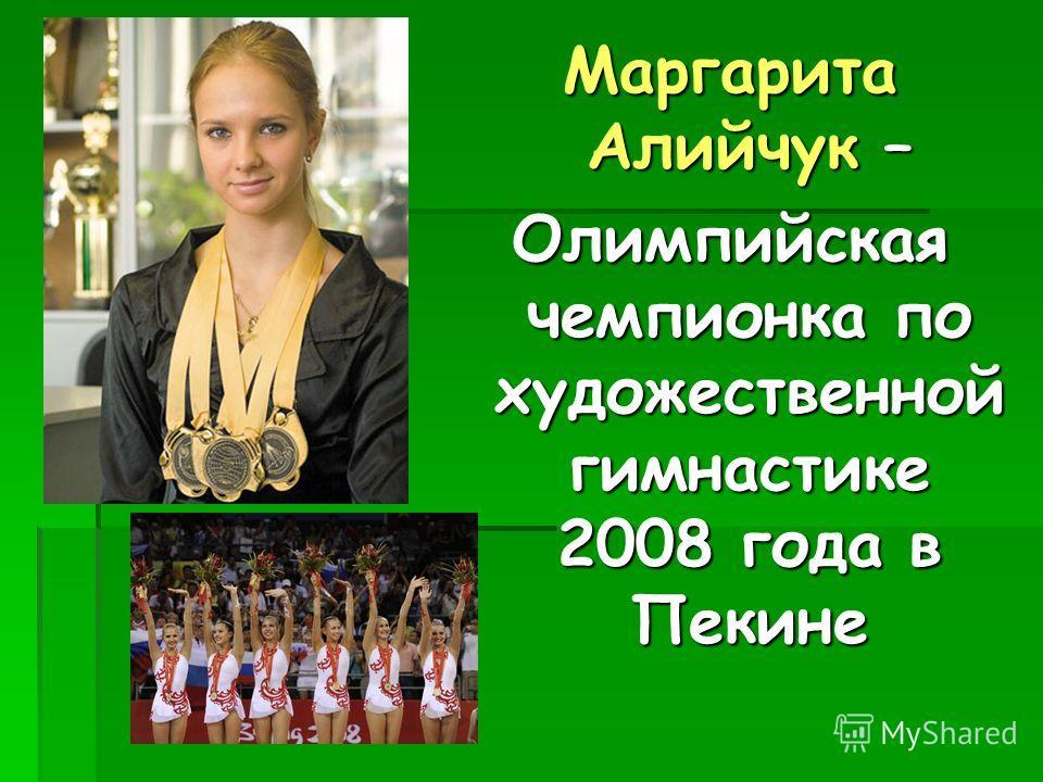 Маргарита Алийчук – Олимпийская чемпионка по художественной гимнастике 2008 года в Пекине