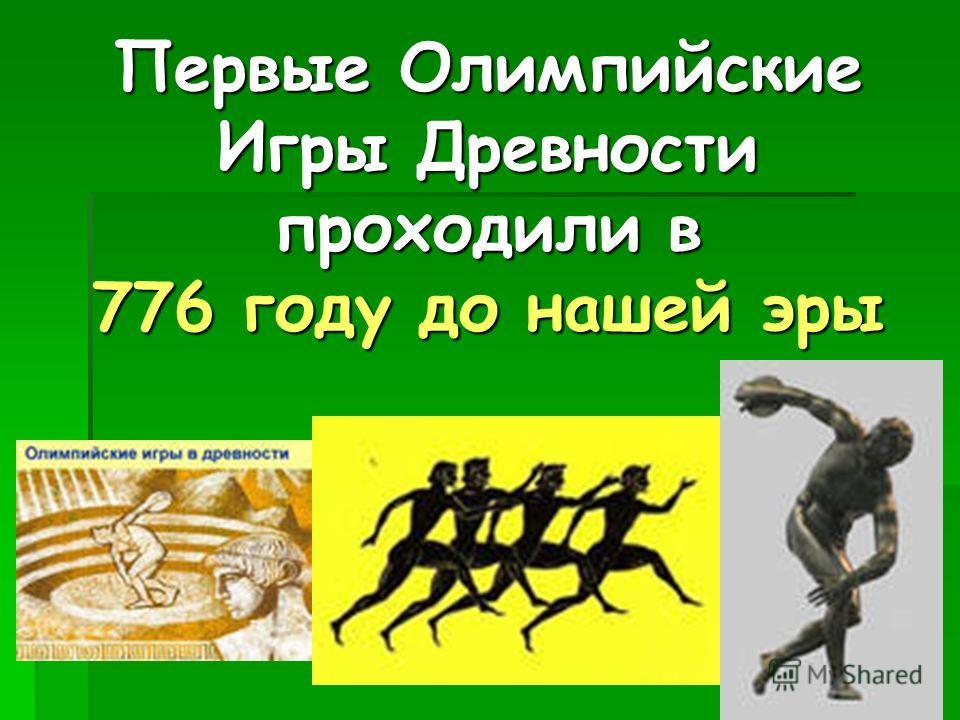 Первые Олимпийские Игры Древности проходили в 776 году до нашей эры