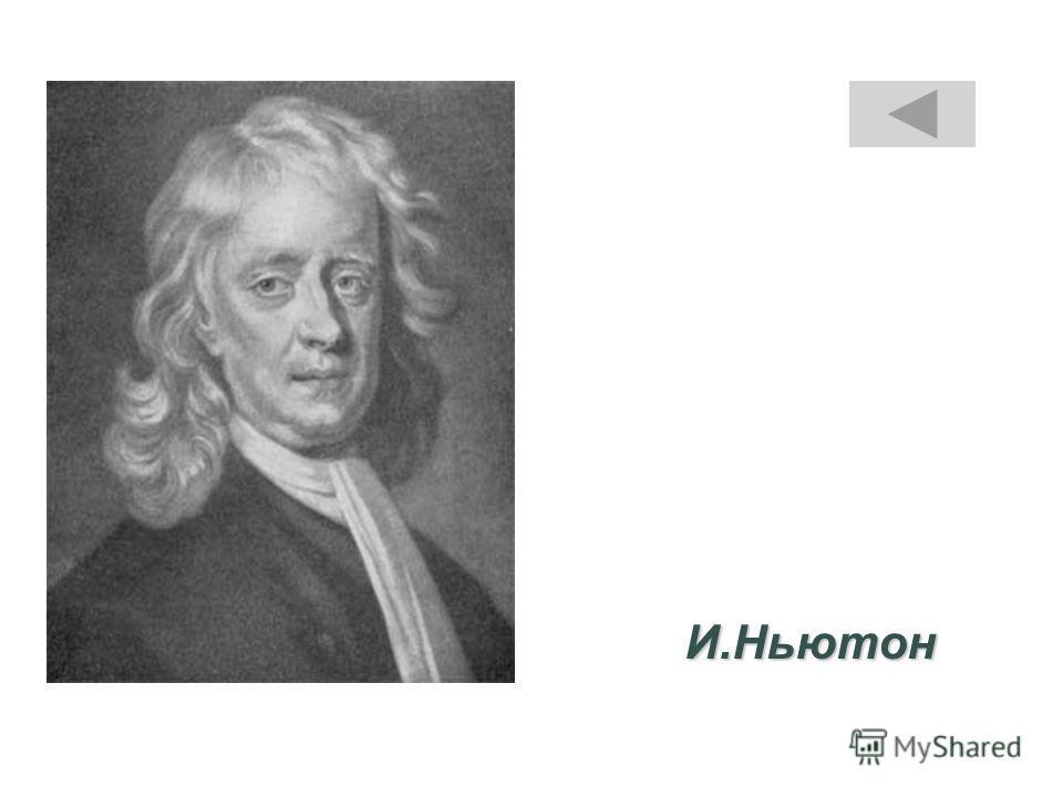 И.Ньютон