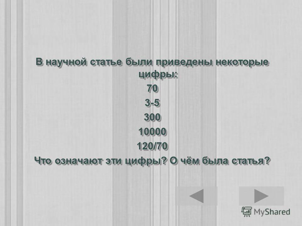 В научной статье были приведены некоторые цифры: 703-530010000 120/70 Что означают эти цифры? О чём была статья? В научной статье были приведены некоторые цифры: 703-530010000 120/70 Что означают эти цифры? О чём была статья?