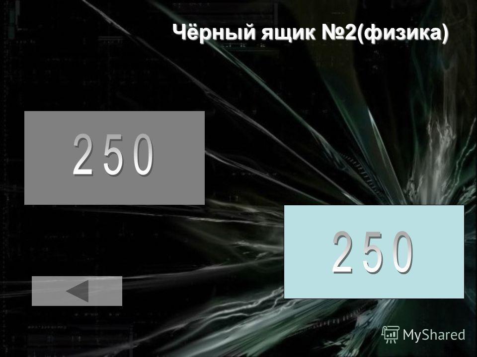 Чёрный ящик 2(физика)