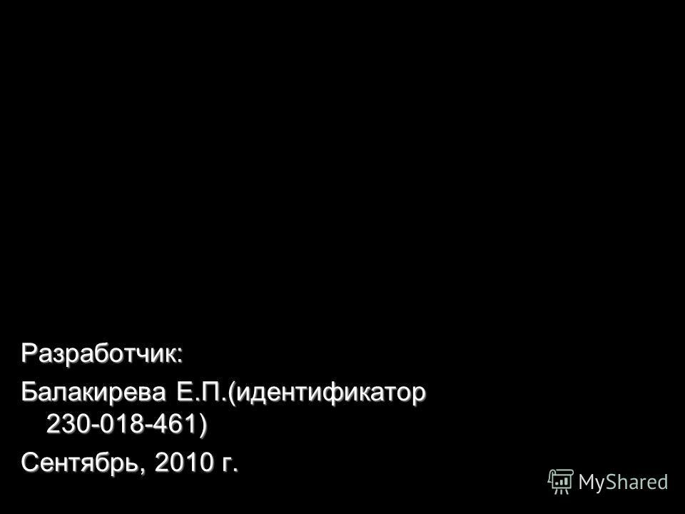 Разработчик: Балакирева Е.П.(идентификатор 230-018-461) Сентябрь, 2010 г.