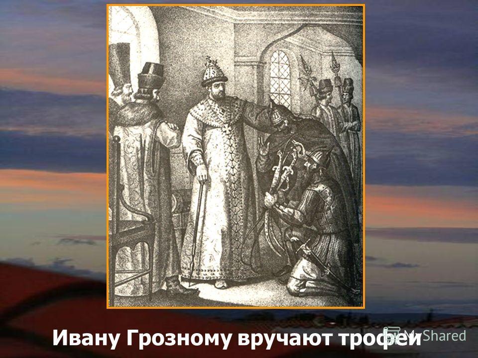 Ивану Грозному вручают трофеи