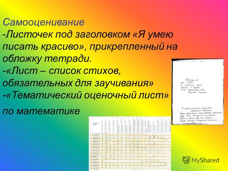 Самооценивание -Листочек под заголовком «Я умею писать красиво», прикрепленный на обложку тетради. -«Лист – список стихов, обязательных для заучивания» -«Тематический оценочный лист» по математике