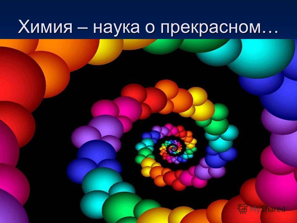 Химия – наука о прекрасном…