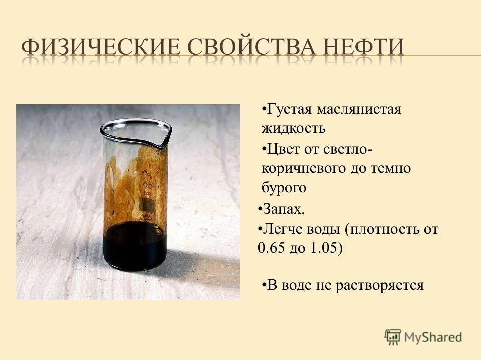 Густая маслянистая жидкость Цвет от светло- коричневого до темно бурого Запах. Легче воды (плотность от 0.65 до 1.05) В воде не растворяется