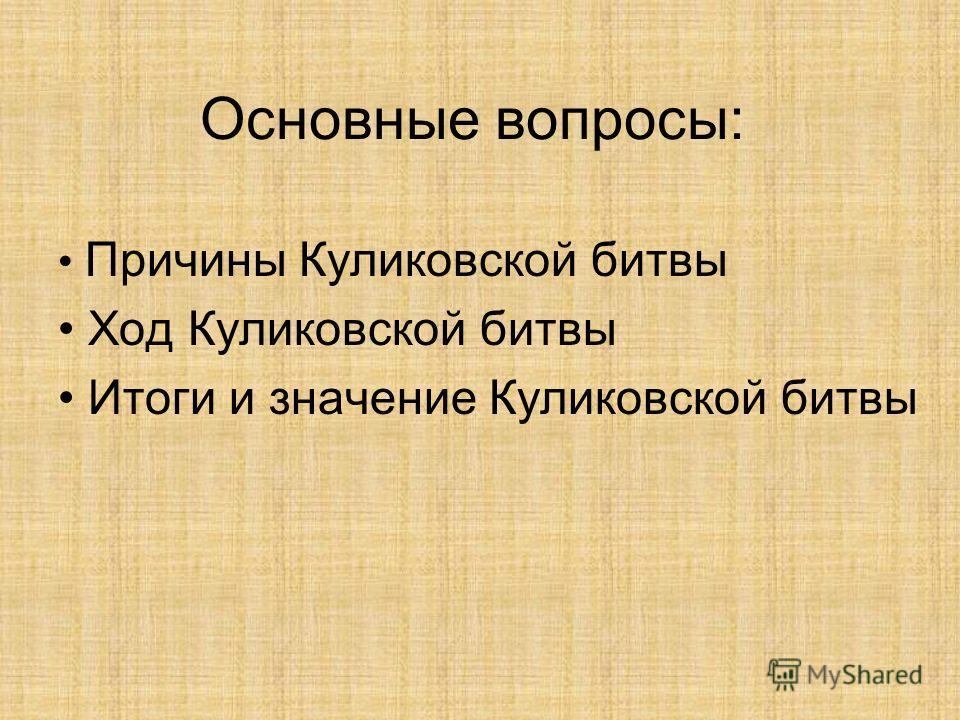 Основные вопросы: Причины Куликовской битвы Ход Куликовской битвы Итоги и значение Куликовской битвы