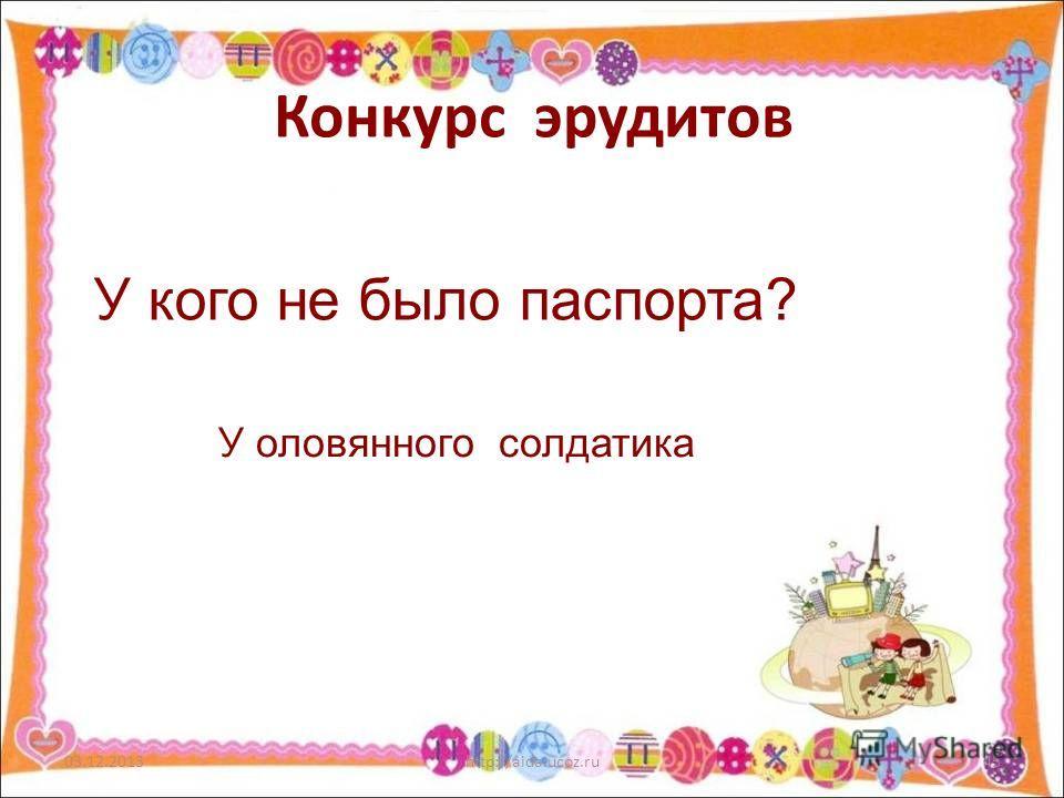 Конкурс эрудитов 03.12.2013http://aida.ucoz.ru45 У кого не было паспорта? У оловянного солдатика