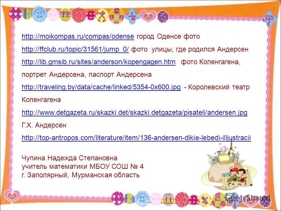 http://moikompas.ru/compas/odensehttp://moikompas.ru/compas/odense город Оденсе фото http://ffclub.ru/topic/31561/jump_0/http://ffclub.ru/topic/31561/jump_0/ фото улицы, где родился Андерсен http://lib.gmsib.ru/sites/anderson/kopengagen.htmhttp://lib
