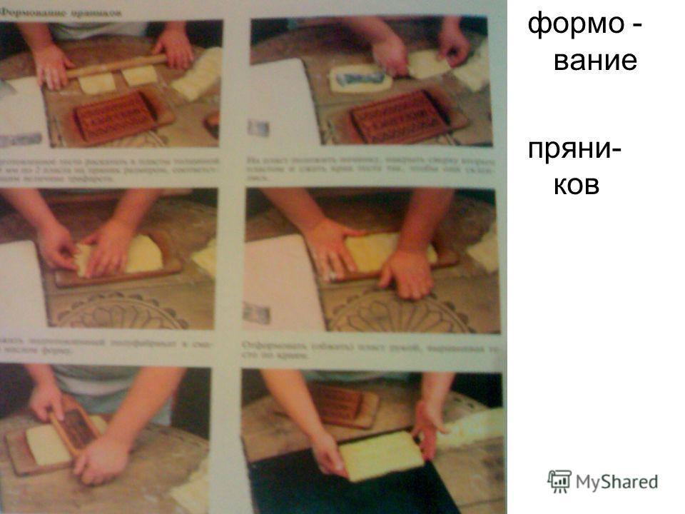 формо - вание пряни- ков
