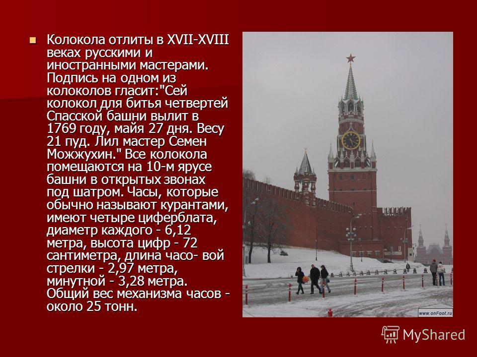 Колокола отлиты в XVII-XVIII веках русскими и иностранными мастерами. Подпись на одном из колоколов гласит: