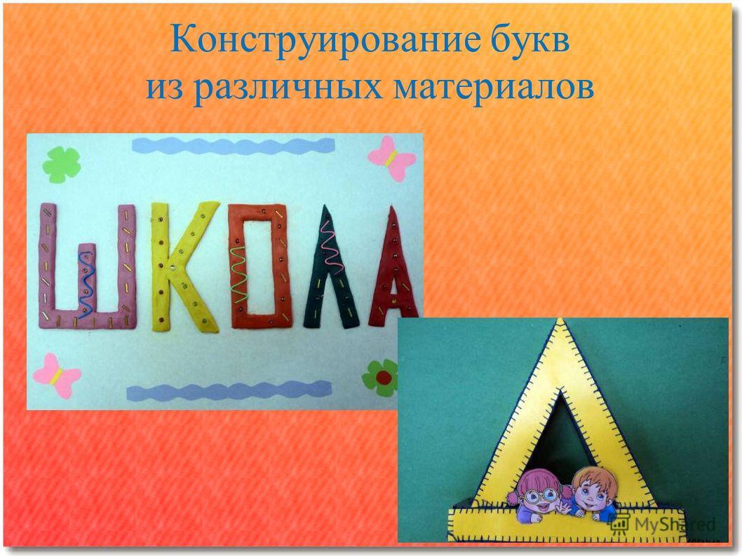 Конструирование букв из различных материалов
