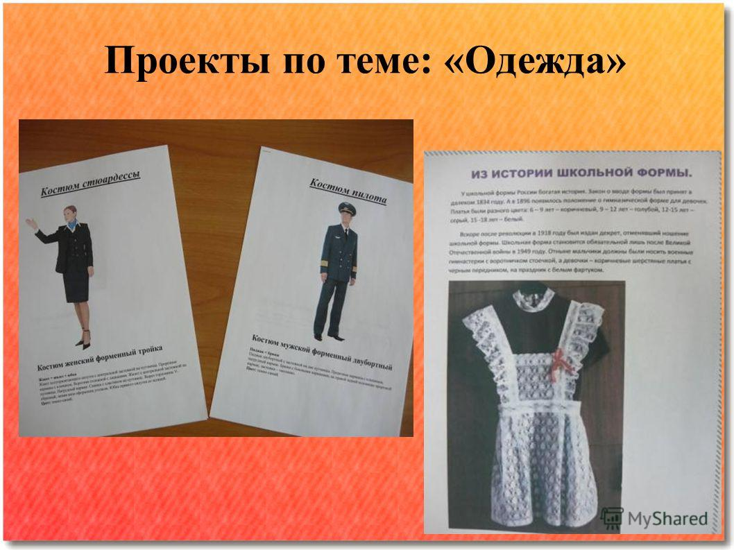Проекты по теме: «Одежда»