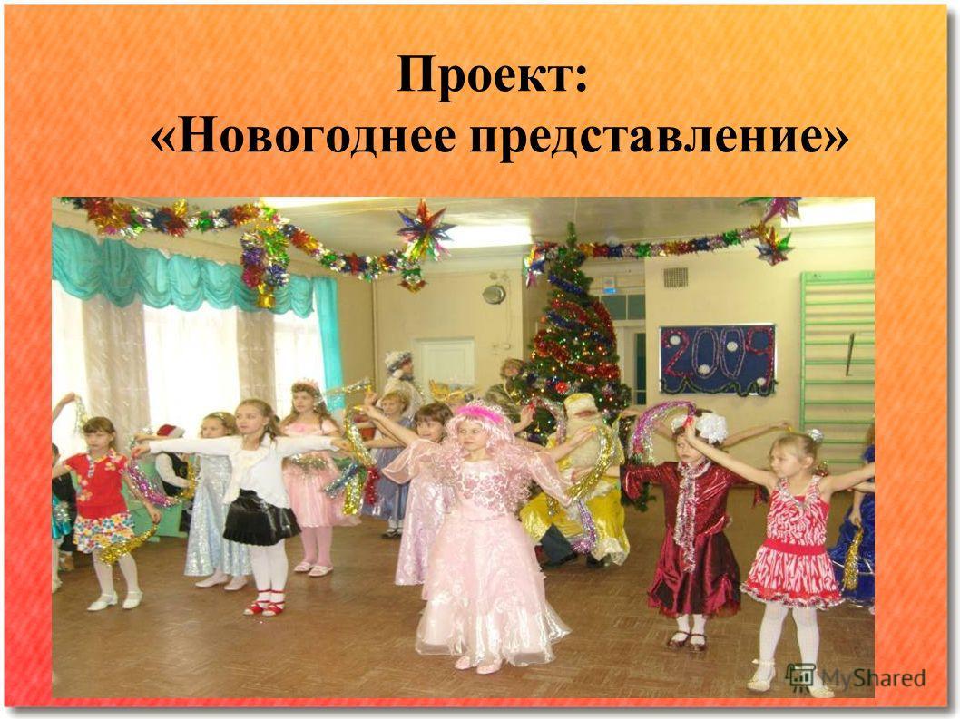 Проект: «Новогоднее представление»