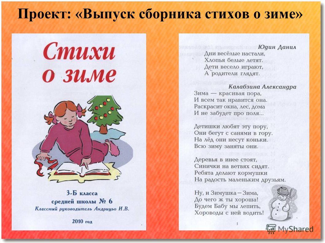 Проект: «Выпуск сборника стихов о зиме»