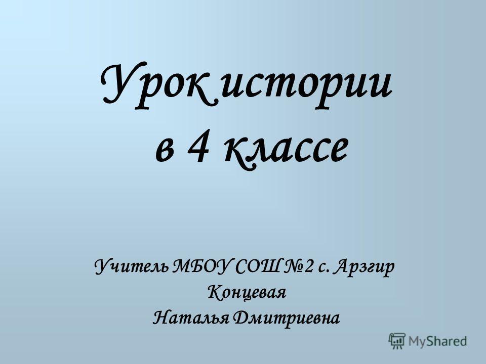 Урок истории в 4 классе Учитель МБОУ СОШ 2 с. Арзгир Концевая Наталья Дмитриевна