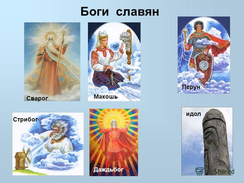 Сварог Макошь Стрибог Даждьбог Перун идол Боги славян