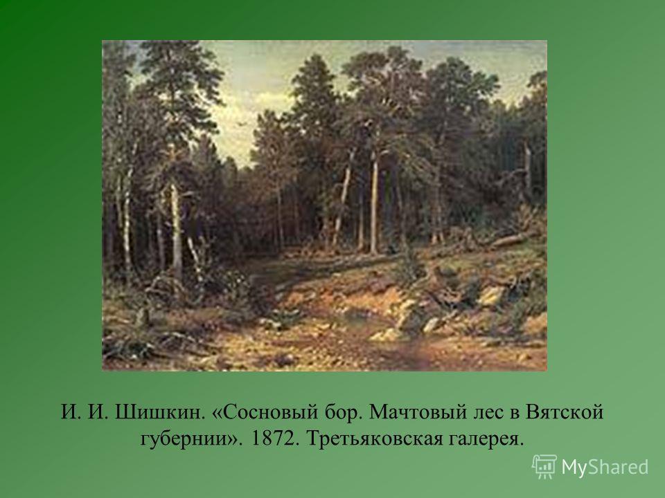 И. И. Шишкин. «Сосновый бор. Мачтовый лес в Вятской губернии». 1872. Третьяковская галерея.