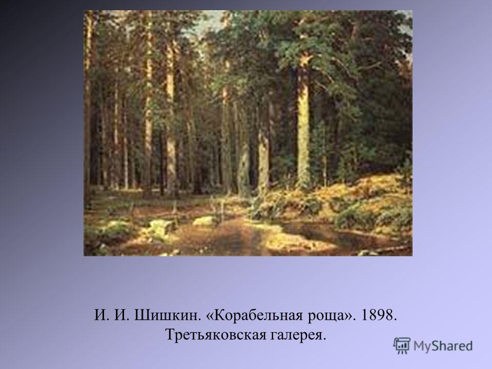 И. И. Шишкин. «Корабельная роща». 1898. Третьяковская галерея.