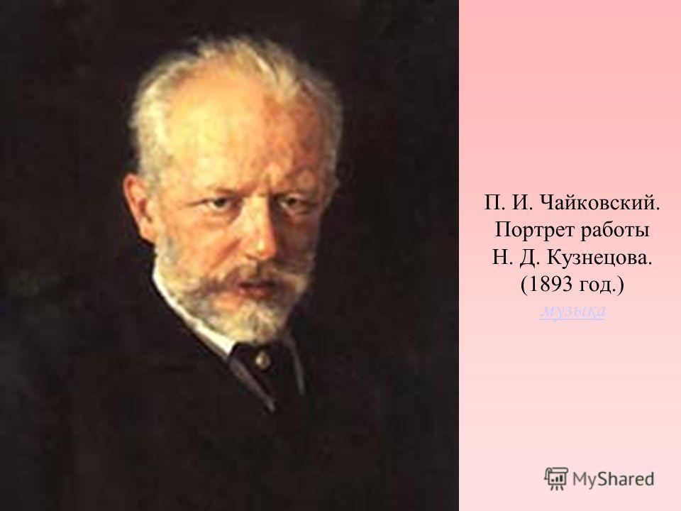 П. И. Чайковский. Портрет работы Н. Д. Кузнецова. (1893 год.) музыка музыка