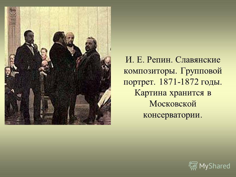 И. Е. Репин. Славянские композиторы. Групповой портрет. 1871-1872 годы. Картина хранится в Московской консерватории.