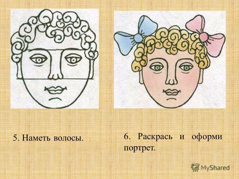 5. Наметь волосы. 6. Раскрась и оформи портрет.