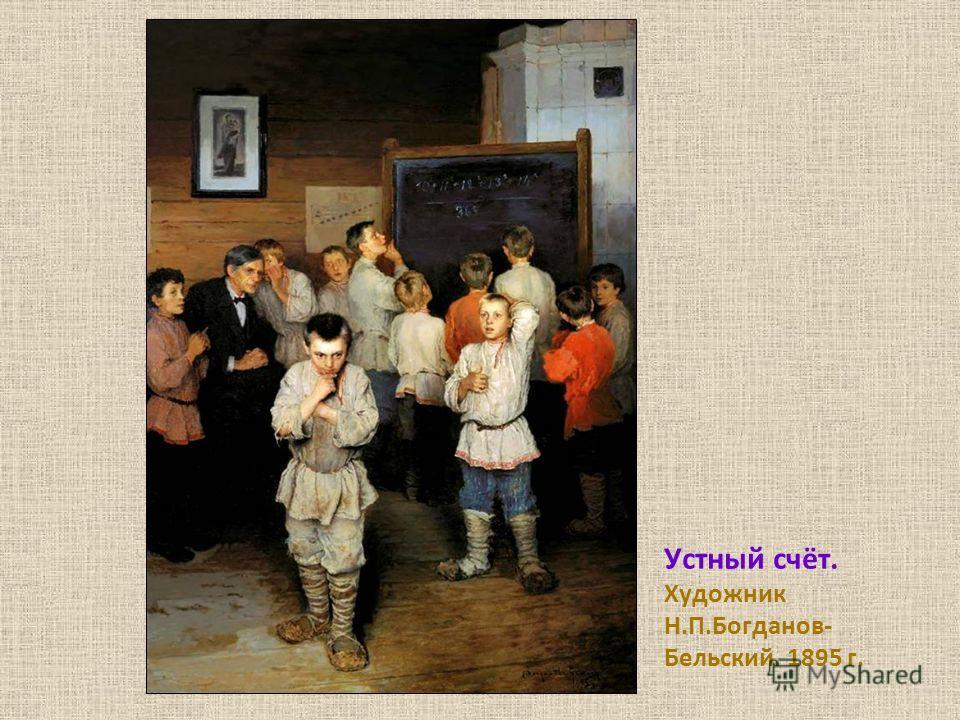 Устный счёт. Художник Н.П.Богданов- Бельский. 1895 г.
