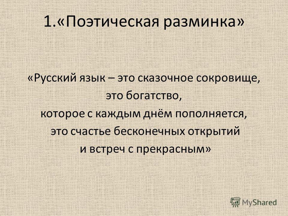 1.«Поэтическая разминка» «Русский язык – это сказочное сокровище, это богатство, которое с каждым днём пополняется, это счастье бесконечных открытий и встреч с прекрасным»