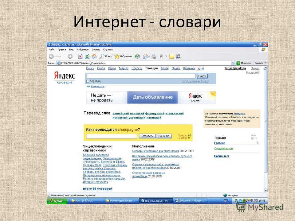Интернет - словари