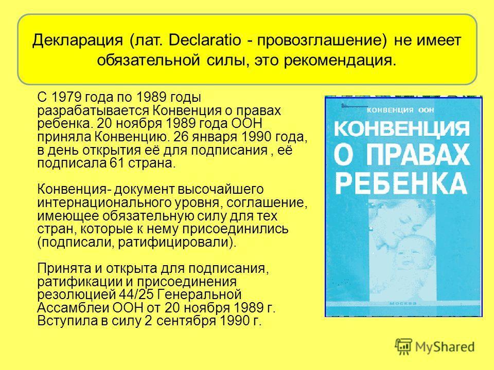 С 1979 года по 1989 годы разрабатывается Конвенция о правах ребенка. 20 ноября 1989 года ООН приняла Конвенцию. 26 января 1990 года, в день открытия её для подписания, её подписала 61 страна. Конвенция- документ высочайшего интернационального уровня,